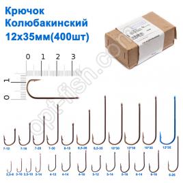 Крючок Колюбакинский 12x35мм (400шт)