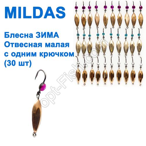 Блесна ЗИМА отвесная Mildas Тандем малая с 1 крючком (30шт)