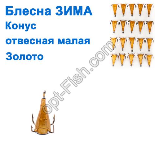 Блесна ЗИМА отвесная малая конус золото (20шт) *