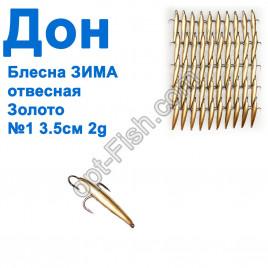 Блесна Блесна ЗИМА отвесная Дон золото 3,5см №1 (50шт)