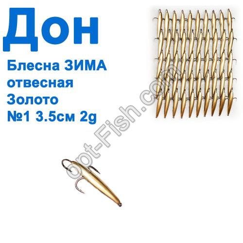 Блешня Блешня ЗИМА прямовисна Дон золото 3,5 см №1 (50шт)