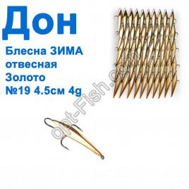 Блесна Блесна ЗИМА отвесная Дон золото 4,5см №19 (50шт)