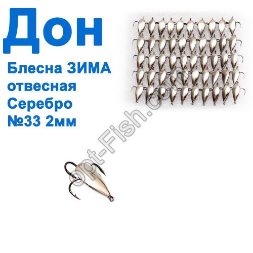 Блесна ЗИМА отвесная Дон серебро 2см №33 (50шт)