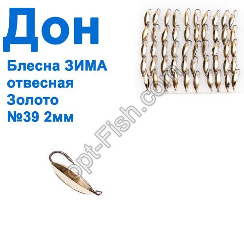 Блесна ЗИМА отвесная Дон золото 2см №39 (50шт)