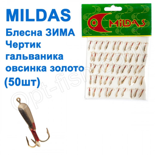 Блесна ЗИМА отвесная Mildas чертик гальваника золото овсинка (50шт)
