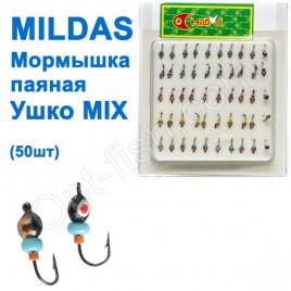Мормышка Mildas паяная ушко mix (50шт)