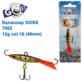Балансир Goss 7002 12g col. 18 (40mm)
