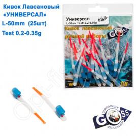 Кивок лавсановый Goss Универсал U-50-100 (0,2-0,35g) (25шт)