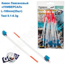 Кивок лавсановый Goss Универсал U-100-175 (0,1-0,3g) (25шт)
