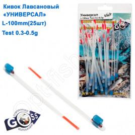 Кивок лавсановый Goss Универсал U-100-190 (0,3-0,5g) (25шт)