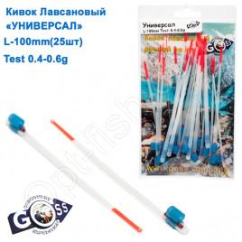 Кивок лавсановый Goss Универсал U-100-250 (0,4-0,6g) (25шт)