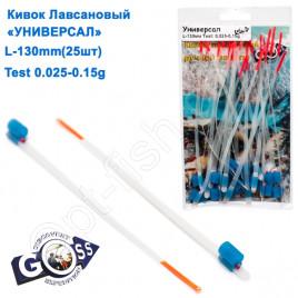 Кивок лавсановый Goss Универсал U-130-125 (0,025-0,15g) (25шт)
