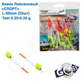 Кивок лавсановый Goss Спорт S-50-100 (0,25-0,35g) (25шт)