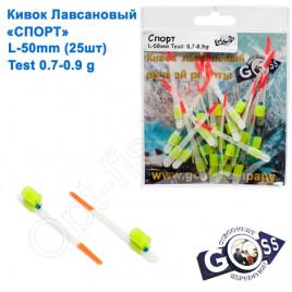 Кивок лавсановый Goss Спорт S-50-145 (0,7-0,9g) (25шт)