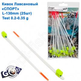 Кивок лавсановый Goss Спорт S-130-175 (0,2-0,35g) (25шт)