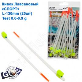 Кивок лавсановый Goss Спорт S-130-250 (0,6-0,9g) (25шт)