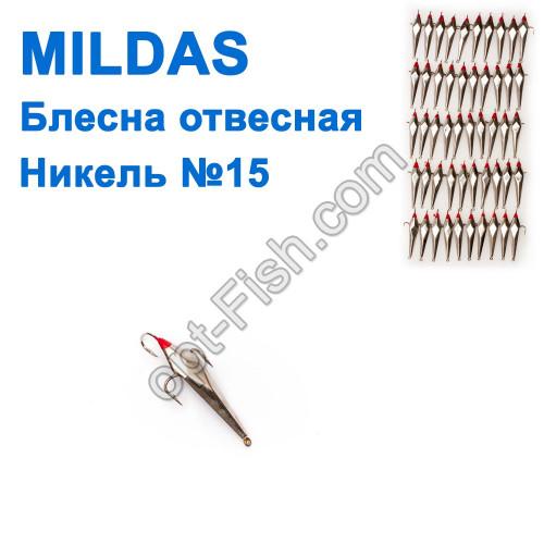 Блешня вертикальна Mildas нікель №15 (50шт)