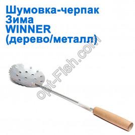 Шумовка-черпак ЗИМА Харьков дерево/металл