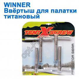 Ввёртыш для палатки титановый Winner (4шт) *