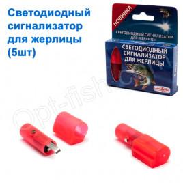 Светодиодный сигнализатор для жерлицы (5шт)