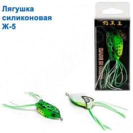 Лягушка силиконовая Ж-5*
