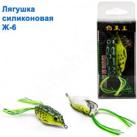 Лягушка силиконовая Ж-6*