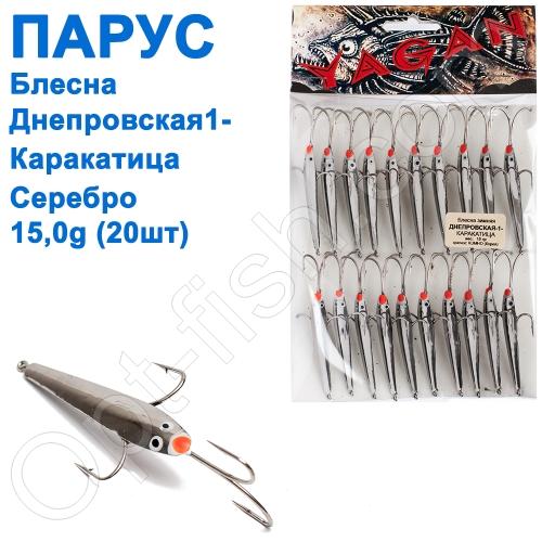 Блешня Парус Дніпровська-1 каракатиця 15g срібло (20шт)