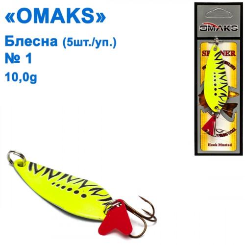 Блешня Omaks 10g col.037 № 1 (5шт)