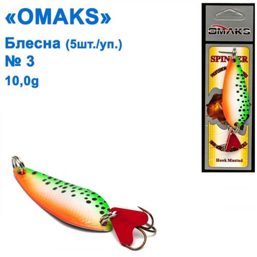 Блесна Omaks 10g col.033 № 3 (5шт)