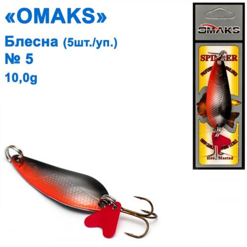 Блешня Omaks 10g col.032 № 5 (5шт)