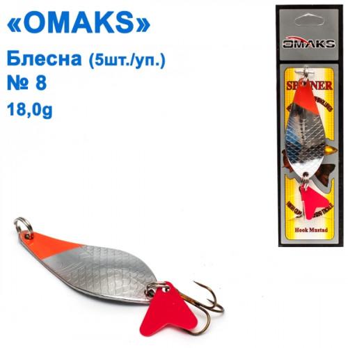 Блешня Omaks 18g col.018 № 8 (5шт)