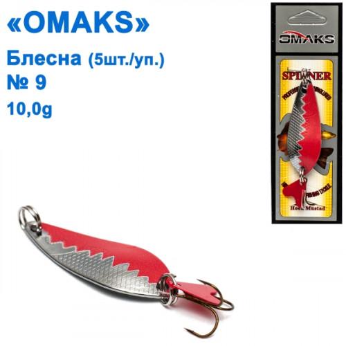 Блешня Omaks 10g col.036 № 9 (5шт)