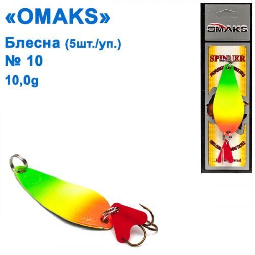 Блесна Omaks 10g col.030 № 10 (5шт)