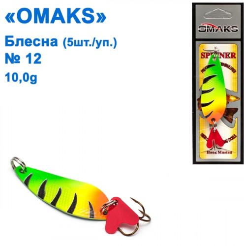 Блесна Omaks 10g col.041 № 12 (5шт)