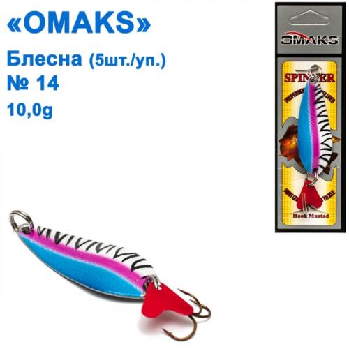 Блешня Omaks 10g col.034 № 14 (5шт)