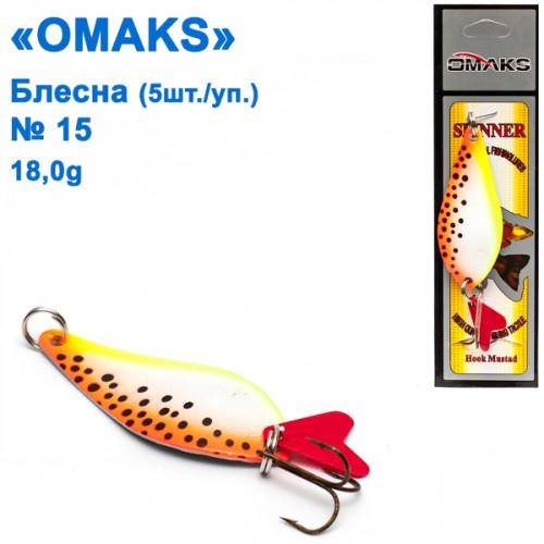 Блешня Omaks 18g col.016 № 15 (5шт)