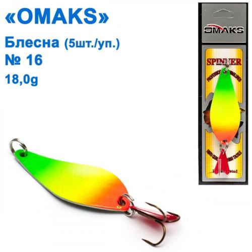 Блесна Omaks 18g col.013 № 16 (5шт)