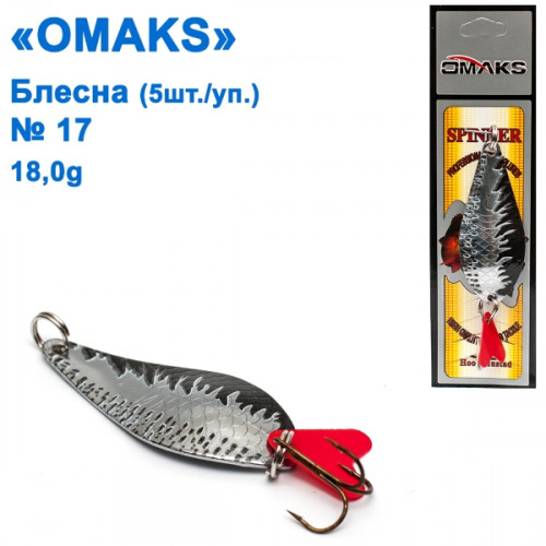 Блесна Omaks 18g col.015 № 17 (5шт)