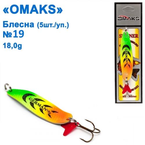 Блесна Omaks18g col.530 № 19 (5шт)