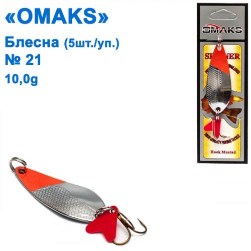 Блесна Omaks 10g col.040 № 21 (5шт)