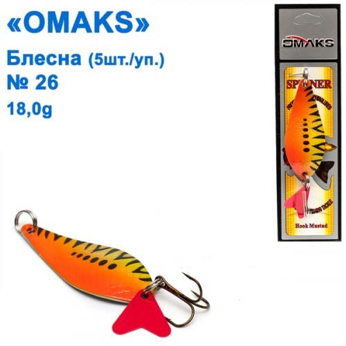 Блешня Omaks 18g col.017 № 26 (5шт)