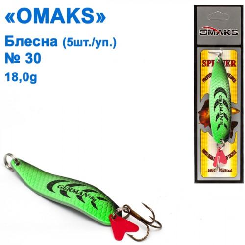 Блешня Omaks 18g col.532 № 30 (5шт)