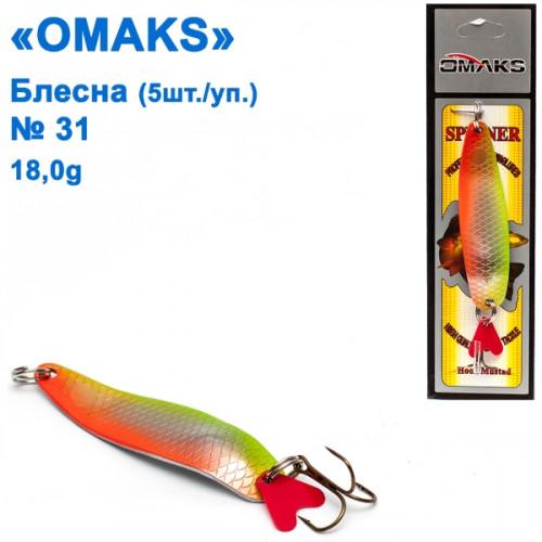 Блешня Omaks 18g col.527 № 31 (5шт)