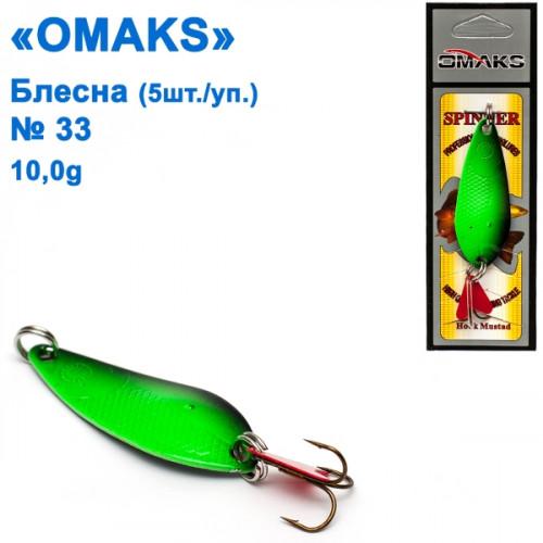 Блешня Omaks 10g col.039 № 33 (5шт)