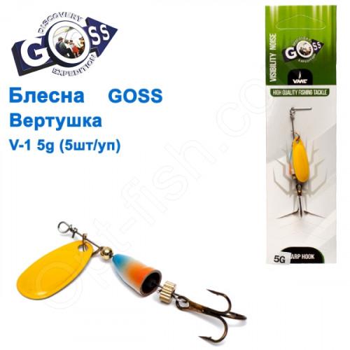 Блешня Goss вертушка V-1 5g (5шт) *