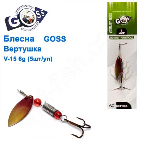 Блешня Goss вертушка V-15 6g (5шт) *
