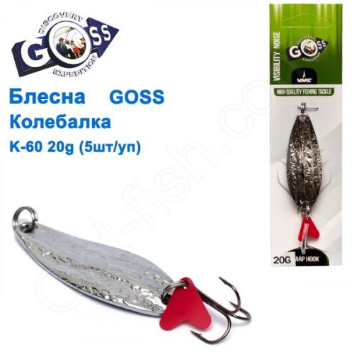 Блешня Goss колебалка K-60 20g (5шт) *