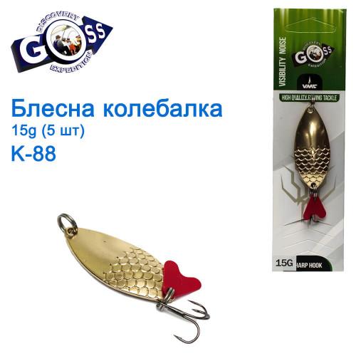 Блесна Goss колебалка K-88 15g (5шт) *