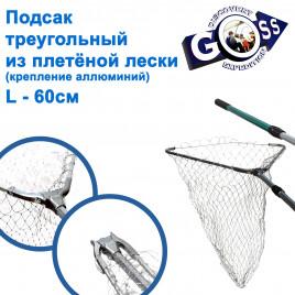 Подсак треугольник из плетеной лески (крепления алюминий) LS- 60см ..// *