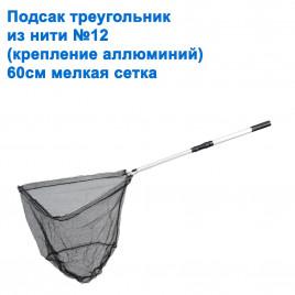 Подсак треугольник из нити №12 (крепления алюминий) 60см мелкая сетка